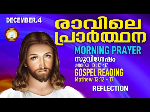 രാവിലെ പ്രാര്ത്ഥന December 4 # Athiravile Prarthana 4th December 2020 Morning Prayer & Songs