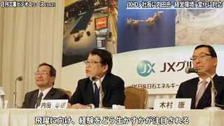 JXHD、社長に内田氏−経営環境、変化に対応(動画あり)