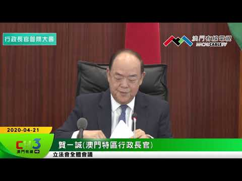 20200421行政長官答問大會-陳澤武