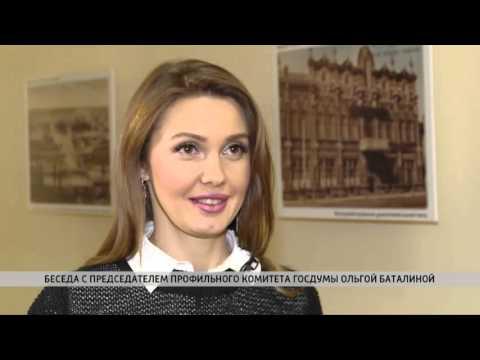 Ольга Баталина, депутат Государственной Думы
