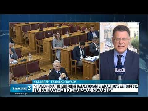 Προανακριτική: Καταθέτει ο Δ. Τζανακόπουλος | 11/03/2020 | ΕΡΤ