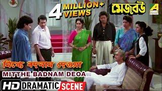 Download Video Mitthe Badnam Deoa | Dramatic Scene | Soumitra | Tapas Paul | Chumki MP3 3GP MP4