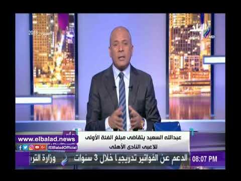 أحمد موسى: جميع الأرقام المتداولة بخصوص عبد الله السعيد غير صحيحة