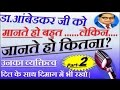 Speech on Dr. Babasaheb Ambedkar (Part-2) by Rajendra Rane. mp4(HD)