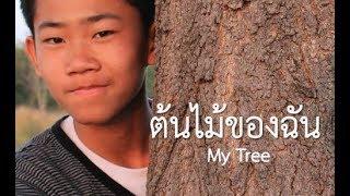 ภาพยนตร์สั้น เรื่อง ต้นไม้ของฉัน