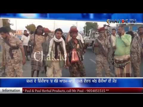 Novi bilans napada u Jemenu: Osam mrtvih i 11 ranjenih (VIDEO)
