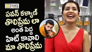 Varun Tej's Tholi Prema Movie will be Super Hit Like Pawan Kalyan's Tholi Prema : Raashi Khanna