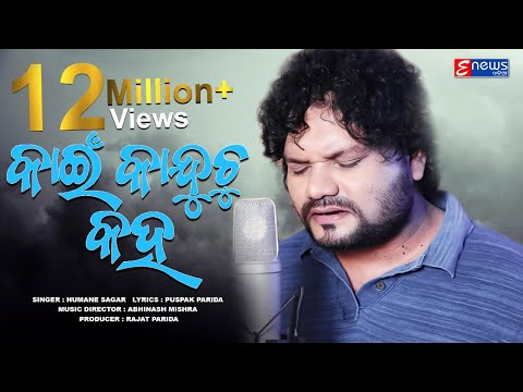 Video Kain Kanduchu Kaha - Full Video - Odia New Sad Song - Humane Sagar - Studio Version download in MP3, 3GP, MP4, WEBM, AVI, FLV January 2017
