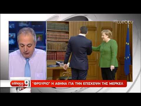 Φρούριο η Αθήνα για την επίσκεψη της Μέρκελ | 10/1/2019 | ΕΡΤ