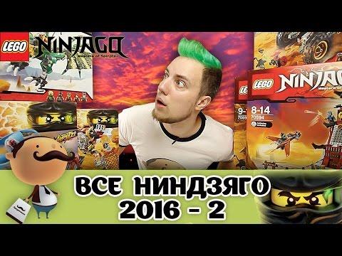 Все LEGO Ninjago 2016 - анонс наборов второго полугодия