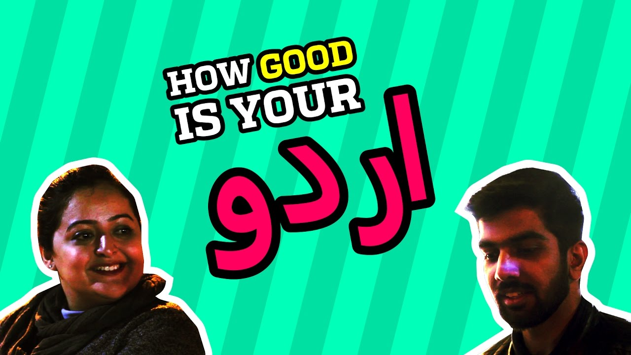 Funny Urdu IQ Test | How Good is your Urdu | Andastand