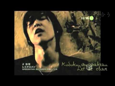 Remioromen - Konayuki (Translation/English Subtitled)