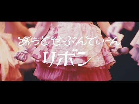 , title : '【@17 MV】リボン / あっとせぶんてぃーん【公式 Music Video】'