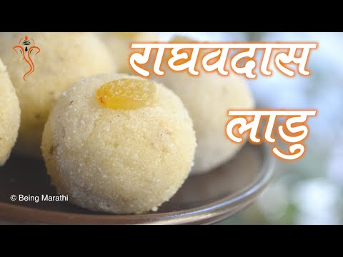 Download video raghavdas ladoo authentic gratis download video raghavdas ladoo authentic maharashtrian food recipe forumfinder Choice Image