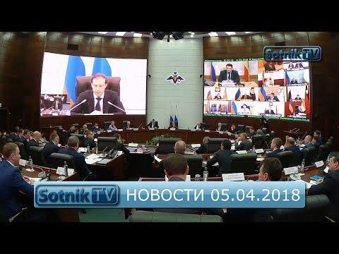 ИНФОРМАЦИОННЫЙ ВЫПУСК 05.04.2018