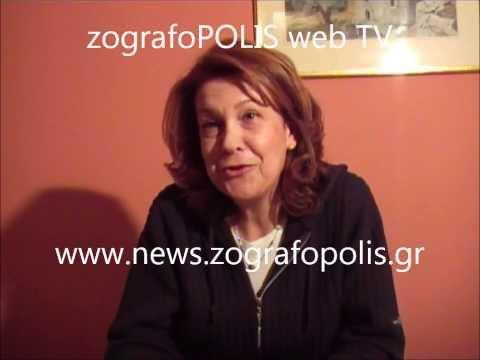 ΤΙΝΑ ΚΑΦΑΤΣΑΚΗ – Συνέντευξη εφ όλης της ύλης 21-3-2013