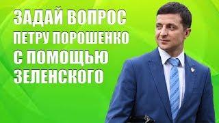 Обращение Зеленского к украинцам по поводу дебатов с Порошенко