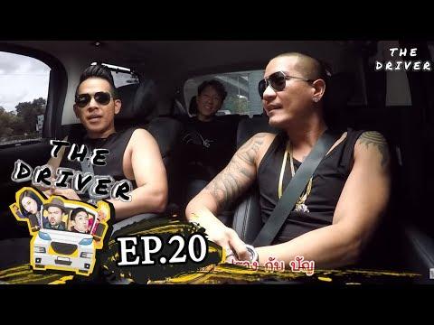 The Driver EP.20 - แบงค์ พล แฮ็ค Clash