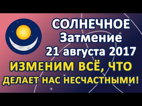 Затмение 21 августа 2018 прогноз астрологов