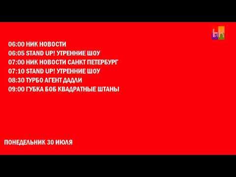 Конец эфира НИК ТВ Петербург - 2930.07.2018