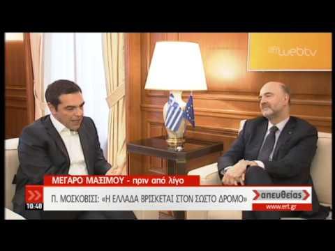 Συνάντηση Τσίπρα-Μοσκοβισί | 28/02/19 | ΕΡΤ