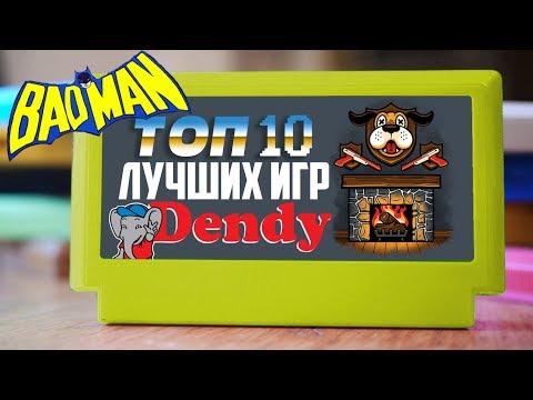 BTHP – ТОП 10 лучших игр на DENDY (видео)