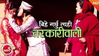 Bihe Garchhu Tyahi Tarkari Wali - Bishnu Pariyar & Sumita Kafle |Ft.Palpasa/Sangita