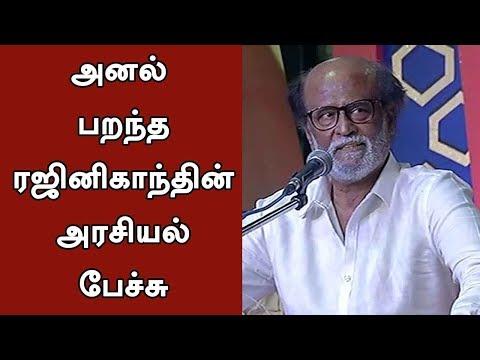புரட்சித் தலைவர்  M G R  ஆட்சியை தருவேன் ரஜினிகாந்தின் அதிரடியான பேச்சு !!!  Rajinikanth full speech: Im not MGR