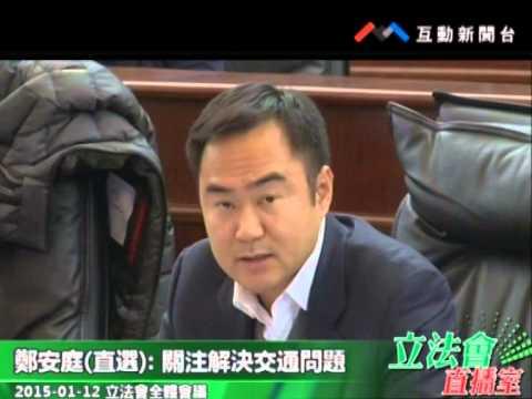 鄭安庭 20150112立法會全體會議