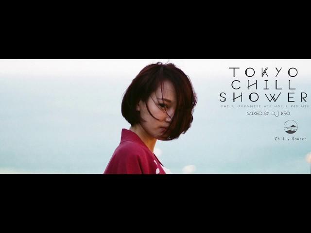 【日本語ラップMIX】DJ KRO TOKYO CHILL SHOWER JAPANESE HIPHOP MIX