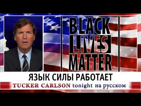 Black Lives Matter [Такер Карлсон на русском]