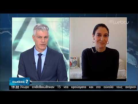 Κορονοϊός : Τα νεότερα στην Ευρώπη | 16/04/2020 | ΕΡΤ