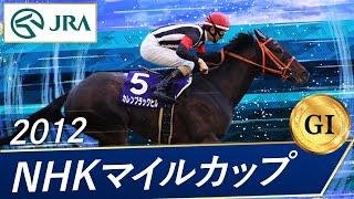 2012年NHKマイルカップ