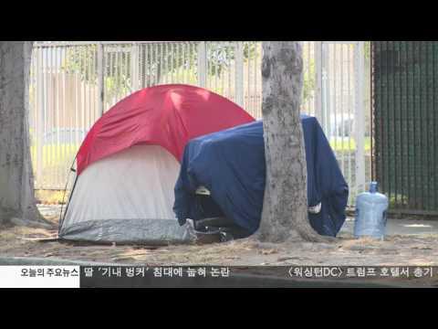 LA 노숙자 1년새 23.3% 증가 5.31.17 KBS America News