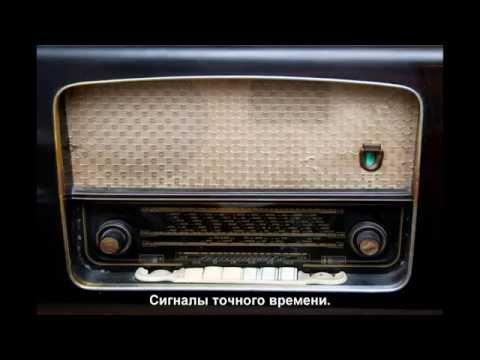 СССР.Радио.Сигналы точного времени. (видео)