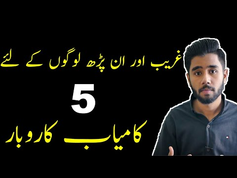 5 Best Business Ideas For Poor And Uneducated People In Pakistan|Low Investment Small Business Ideas