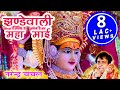 Jhandewali Maha Mayee  Narendra Chanchal  Full Video  New Released  Navratri Special Bhajans waptubes