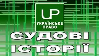 Судові історії. Українське право. Випуск від 2018-05-30