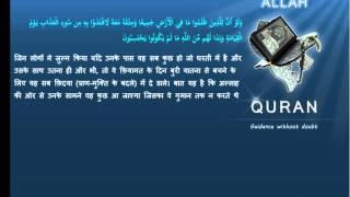 Quran Hindi Only 039-الزمر-Az-Zumar-The Groups(Meccan) Islam4peace.com