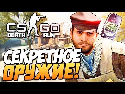 CS:GO (Deathrun) - Секретное оружие! (видео)