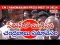 Andhra CM Chandrababu Naidu Press Meet After Ends Meeting With CEC In Delhi