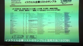 【イスラエル進出の具体的な方法を伝授!】第2部 日本の大企業がイスラエルの最先端技術を吸収するには? 2/2