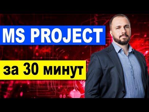 MS Project 2013 (2016) за 30 минут. Живая запись. (Microsoft Project, Майкрософт проджект) (видео)