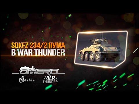 ДОЖДАЛИСЬ! SdKfz 234/2 «ПУМА» в WAR THUNDER! Что ещё стоит ждать?!