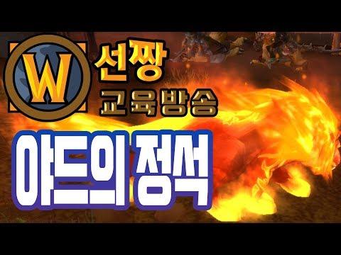 [8화] 야드하세요 얃얃!!!-선짱의WOW 교육방송 2018