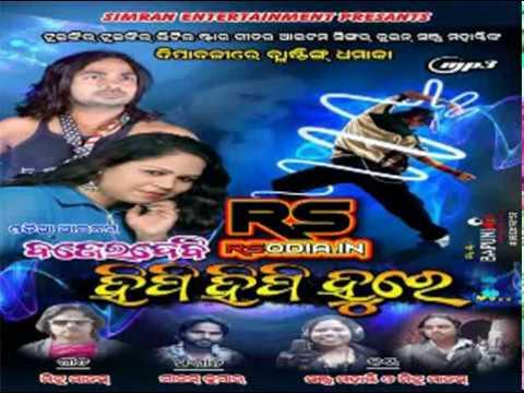 Video Bajei Debi Hipi Hipi Hure ft Manas Kumar & Mitu Manas download in MP3, 3GP, MP4, WEBM, AVI, FLV January 2017