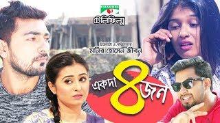 Ekoda 4 Jon | Bangla Telefilm | Nasim | Shahed | Sinthia | Tanha | Tanmoy | Shahed | Channel i TV