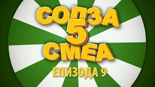 СОЛЗА И СМЕА 5 - Епизода 9