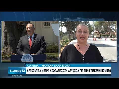 Κύπρος | Δρακόντεια μέτρα στη Λευκωσία για την επίσκεψη Πομπέο | 12/09/2020 | ΕΡΤ