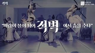 2019 정동극장 기획공연<br> <적벽> 1차 홍보스팟 영상 썸네일